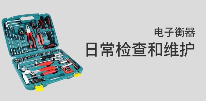 电子衡器日常检查和维护