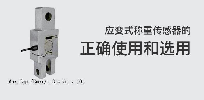 应变式称重传感器的正确使用和选用