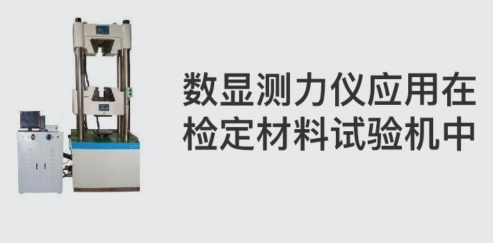 数显测力仪应用在 检定材料试验机中