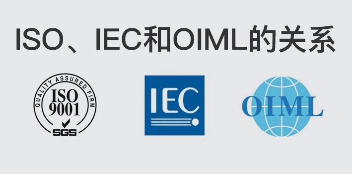 国际标准化组织(ISO)、国际电工委员会(IEC)和衡器国际建议(OIML)的关系