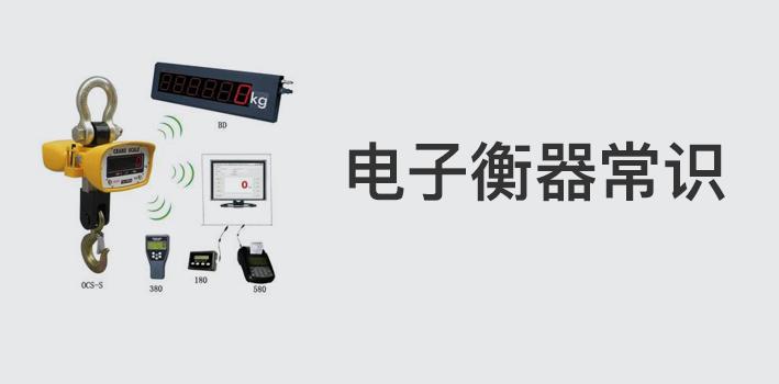 电子衡器常识