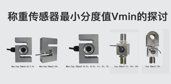 称重传感器最小分度值Vmin的探讨