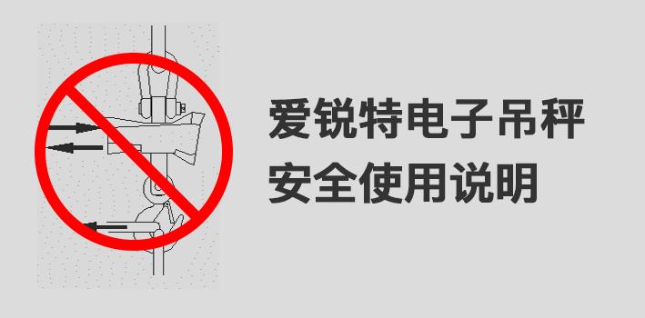 爱锐特电子吊秤安全使用说明