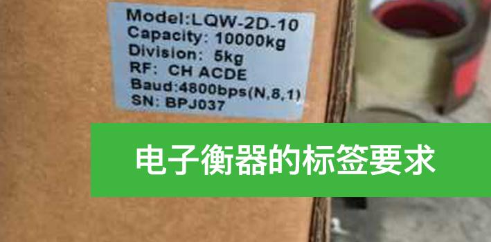 电子衡器的标签要求