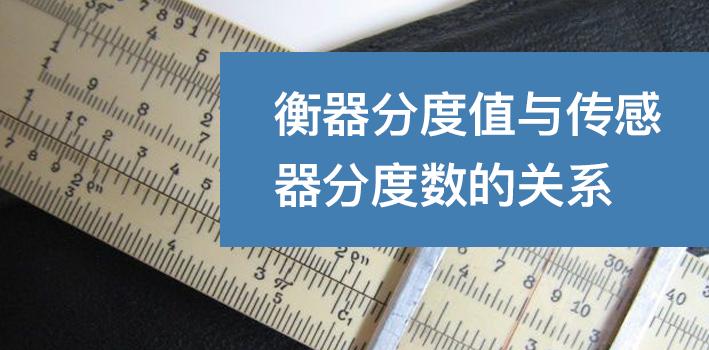 衡器分度值与传感器分度数的关系