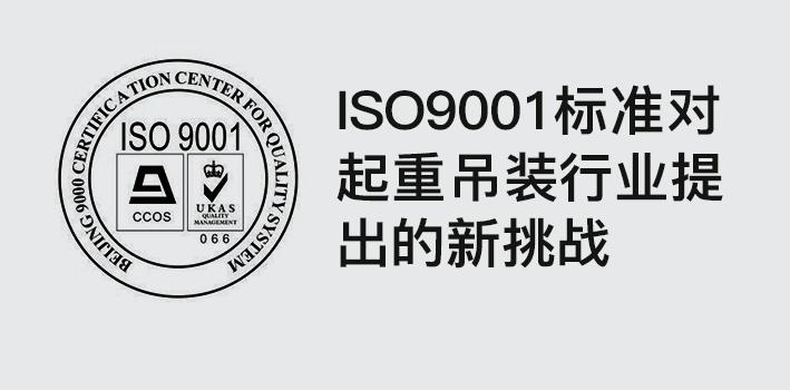 ISO9001标准-起重吊装行业提出的新挑战