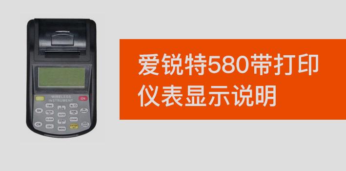 爱锐特580带打印仪表显示说明
