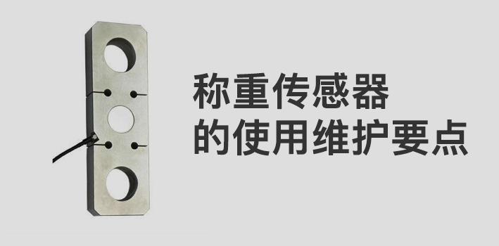 称重传感器的使用维护要点