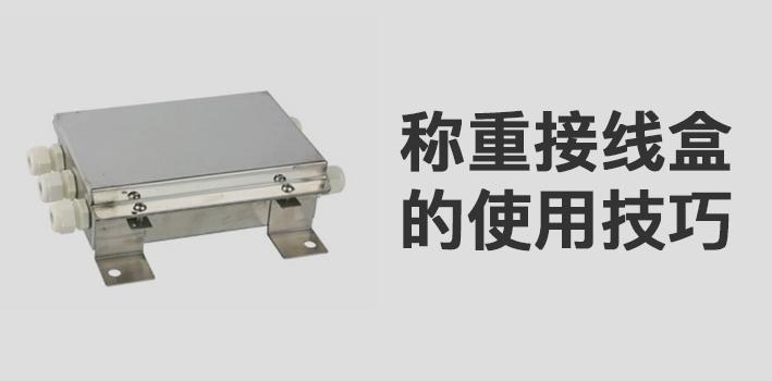 称重接线盒的使用技巧